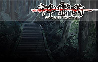 ghosthound02.jpg